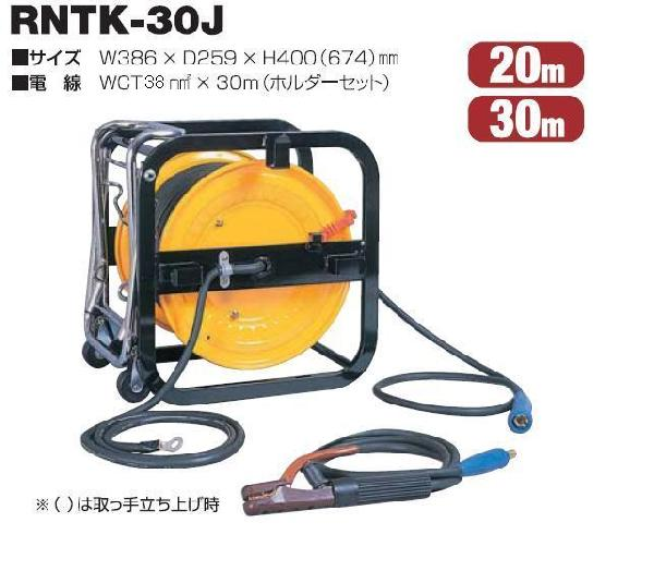 RNTK型 供給型(集電装置付) ホルダーセット 38sqケーブル 30m RNTK-30K 日動(NICHIDO)【送料無料】【smtb-k】【w2】【FS_708-7】【H2】