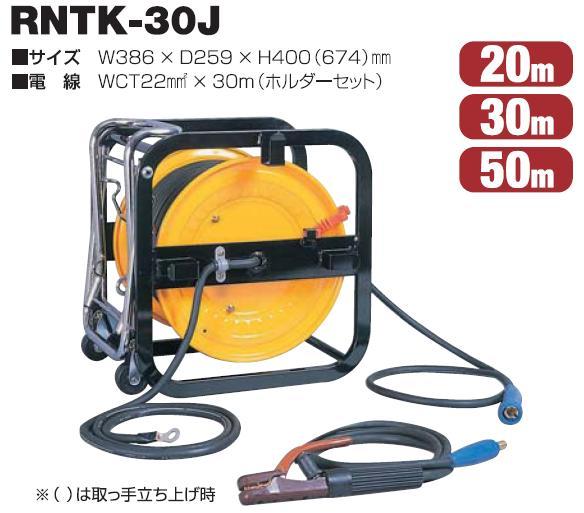 RNTK型 供給型 集電装置付 ホルダーセット 22sqケーブル 日時指定 50m RNTK-50J FS_708-7 送料無料 w2 H2 日動 NICHIDO 商い smtb-k