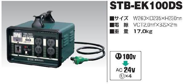 複巻トランス(連続定格) STB-EK100DS 日動(NICHIDO)【送料無料】【smtb-k】【w2】【FS_708-7】【H2】