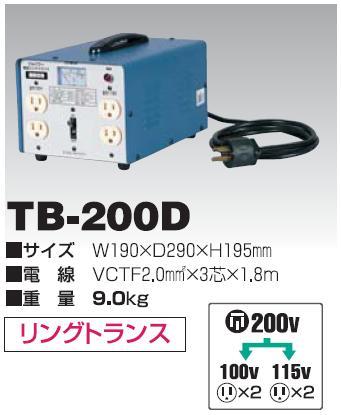 単巻トランス(連続定格)安全ブレーカ付/リングトランス TB-200D 日動(NICHIDO)【送料無料】【smtb-k】【w2】【FS_708-7】【H2】