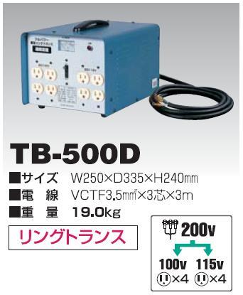 単巻トランス(連続定格)/リングトランス TB-500D 日動(NICHIDO)【送料無料】【smtb-k】【w2】【FS_708-7】【H2】