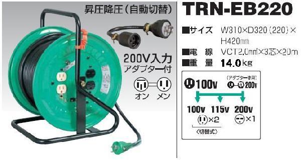 昇圧・降圧兼用/単巻・連続安全型 20mTRN-EB220 日動(NICHIDO)【送料無料】【smtb-k】【w2】【FS_708-7】【H2】
