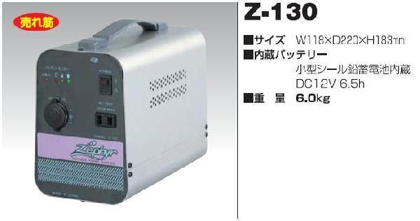 【限定特価】ポータブル電源(バッテリー内蔵100V出力) Z-130 日動(NICHIDO)【送料無料】【smtb-k】【w2】計画停電 対策 充電式 非常用電源