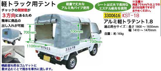 アルミ軽トラック用テント1.8 KST-18 軽トラック 荷台 三面開閉 【REX vol.33】