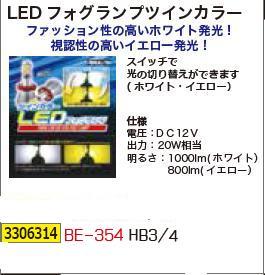 LEDフォグランプツインカラー(HB3/HB4) BE-354 自動車用交換バルブLEDランプ 【REX vol.33】