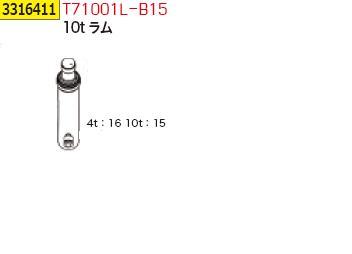 10tラム T71001L-B15 【REX vol.33】