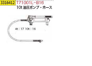 10t油圧ポンプ・ホース T71001L-B16 【REX vol.33】
