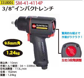 3/8インパクトレンチ SM-41-4114P SUNMATCH プロ用エアーツール 【REX vol.33】