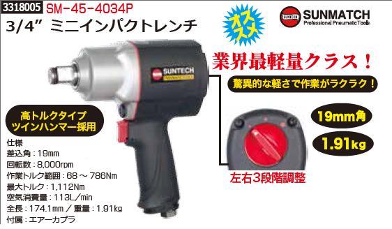 3/4ミニインパクトレンチ SM-45-4034P SUNMATCH プロ用エアーツール 【REX vol.33】