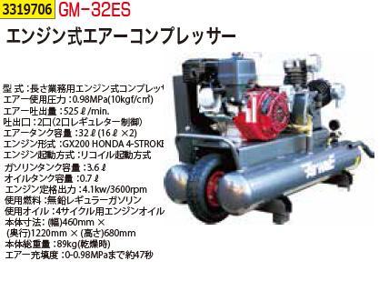 エンジン式エアーコンプレッサー GM-32ES 【REX vol.33】