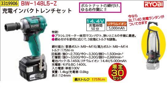 充電インパクトレンチセット(充電ランタン付) BIW-148L5-Z 【REX vol.33】