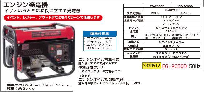 エンジン発電機50Hz EG-2050D 【REX vol.33】