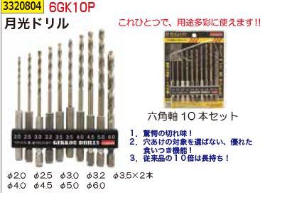 月光ドリル 6GK10P 六角軸鉄工ドリル 10本セット 【REX vol.33】