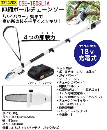 伸縮ポールチェーンソー CSE-180SLiA 充電式 剪定用品 園芸 【REX vol.33】