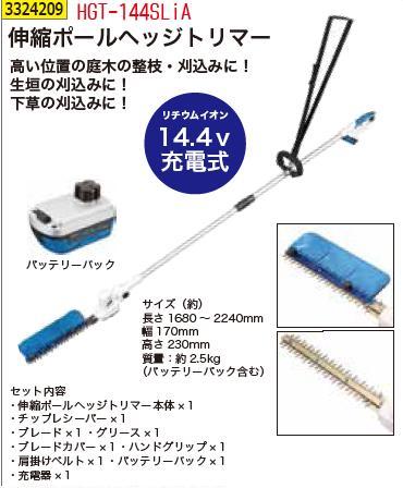伸縮ポールヘッジトリマー HGT-144SLiA 充電式 剪定用品 園芸 【REX vol.33】