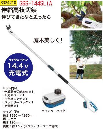伸縮高枝切鋏 GSS-144SLiA 充電式 剪定用品 園芸 【REX vol.33】