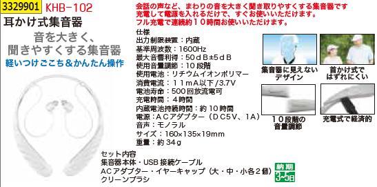 耳かけ式集音器 KHB-102 【REX vol.33】