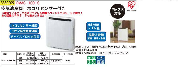 空気清浄機ホコリセンサー付き PMAC-100-S 【REX vol.33】