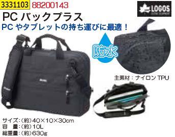 PCバックプラス 88200143 パソコン ビジネスバッグ 【REX vol.33】
