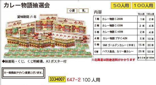 カレー物語抽選会100人用 G-K47-2 【REX vol.33】