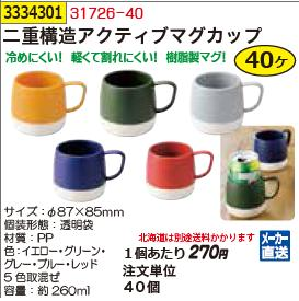 二重構造アクティブマグカップ40個 31726-40 【REX vol.33】
