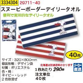 スヌーピーボーダーデイリータオル40枚 29711-40 【REX vol.33】