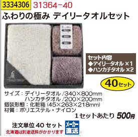 ふわりの極みデイリータオルセット(40セット) 31364-40 【REX vol.33】