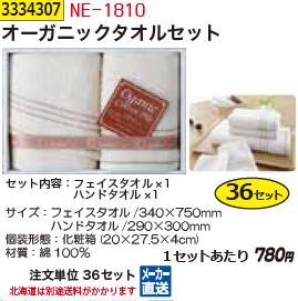 オーガニックタオルセット(36セット) NE-1810 【REX vol.33】