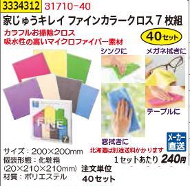 家じゅうキレイファインカラークロス7枚組(40セット) 31710-40 【REX vol.33】