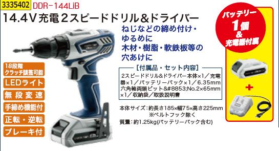 14.4V充電2スピードドリル&ドライバー DDR-144LiB 【REX vol.33】