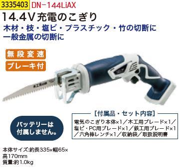 <title>バッテリーが共有できるEARTH NEW MANの電動工具 14.4V充電のこぎり DN-144LiAX REX vol.33</title>