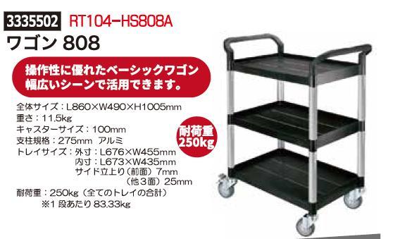 ワゴン808 RT104-HS808A 工具 台車 軽量 静音 収納 ツール 【REX vol.33】