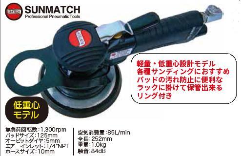 【大放出セール】 ギアアクションサンダー本体のみSM-G5-5132 SUNMATCH プロ用 自動車, 武蔵町 9487a46d