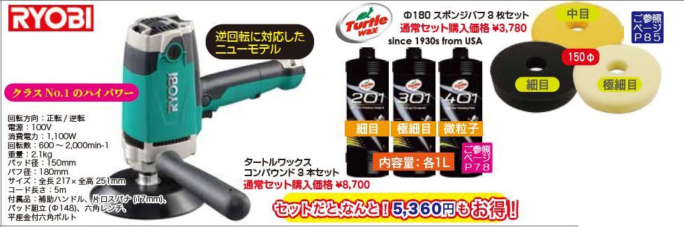 電動シングルポリッシャーお得セットPE-202R-SET RYOBI