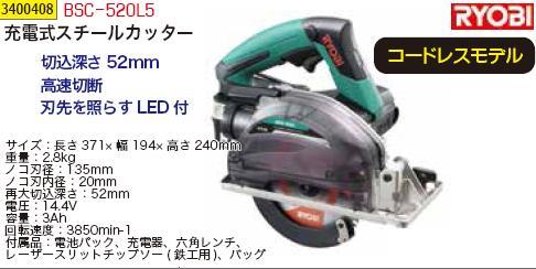 充電式スチールカッターBSC-520L5 RYOBI