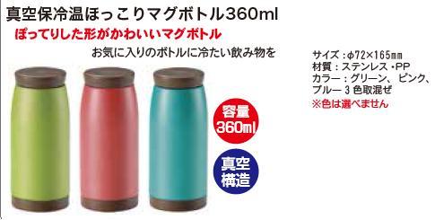 真空保冷温ほっこりマグボトル360ml10個29560-10