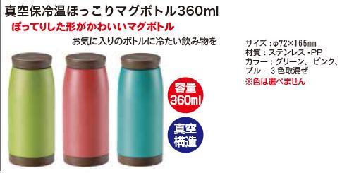 真空保冷温ほっこりマグボトル360ml48個29560-48