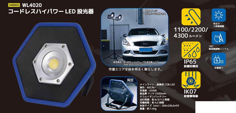 コードレスハイパワーLED投光器WL4020 小型 高照度 プロ用 作業灯