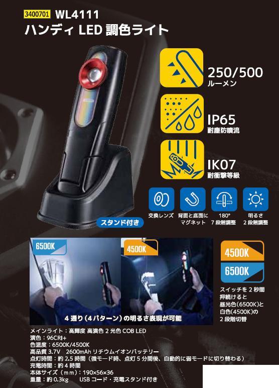 ハンディLED調色ライトWL4111 自動車整備 板金 整備 照明