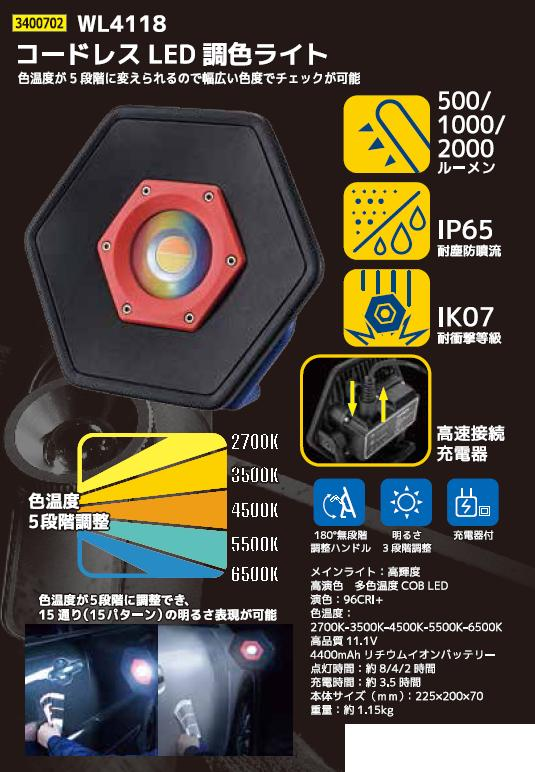 コードレスLED調色ライトWL4118 自動車整備 板金 整備 照明