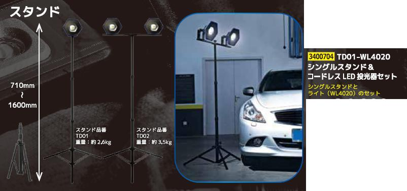 シングルスタンド&コードレスLED投光器セットTD01-WL4020 自動車整備 板金 整備 照明
