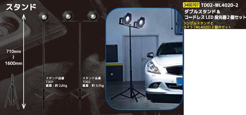 ダブルスタンド&コードレスLED投光器2個セットTD02-WL4020-2 自動車整備 板金 整備 照明