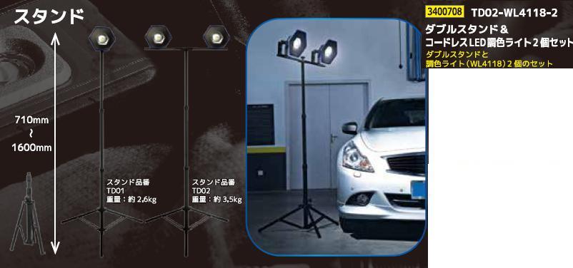 ダブルスタンド&コードレスLED調色ライト2個セットTD02-WL4118-2 自動車整備 板金 整備 照明