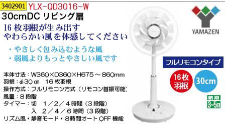 30cmDCリビング扇YLX-QD3016-W