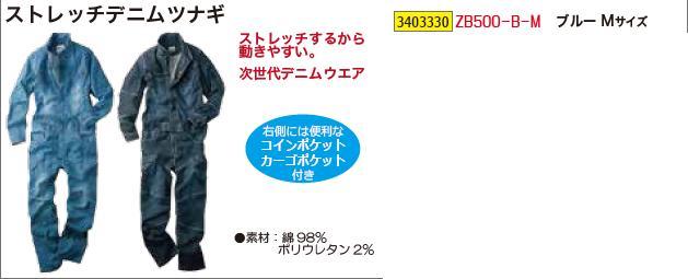 ストレッチデニムツナギブルーMサイズZB500-B-M 作業服 おしゃれ