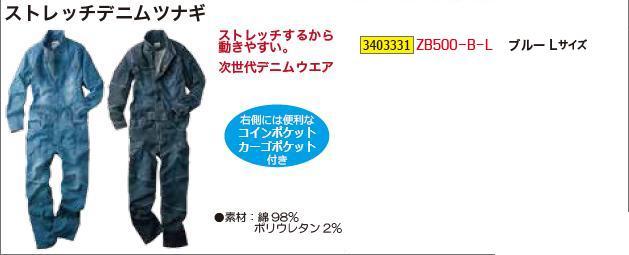 ストレッチデニムツナギブルーLサイズZB500-B-L 作業服 おしゃれ