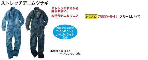 ストレッチデニムツナギブルーLLサイズZB500-B-LL 作業服 おしゃれ