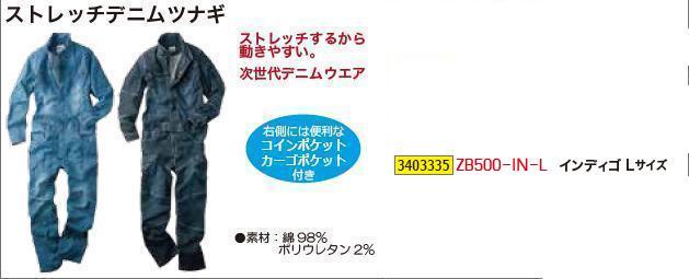 ストレッチデニムツナギインディゴLサイズZB500-IN-L 作業服 おしゃれ