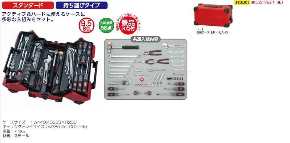 KTC工具セット景品付SK35619WZR-SET