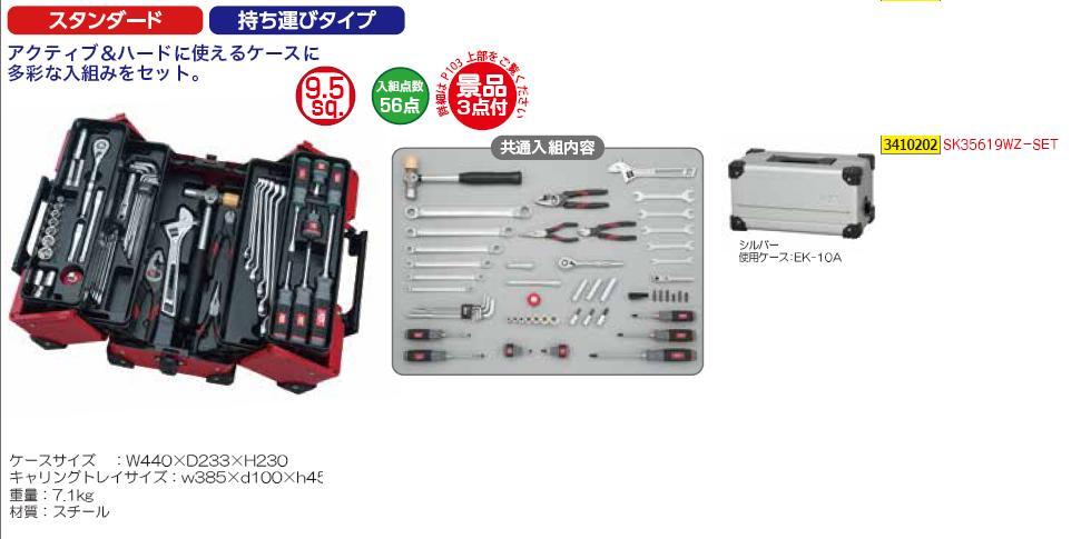 KTC工具セット景品付SK35619WZ-SET